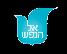 לוגו_אל_הנפש-removebg-preview