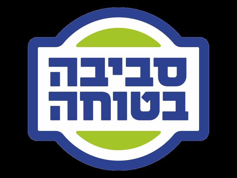 סביבה בטוחה - לוגו שקוף