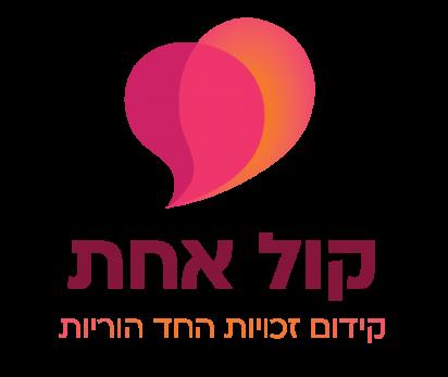 Kol_Achat_logo